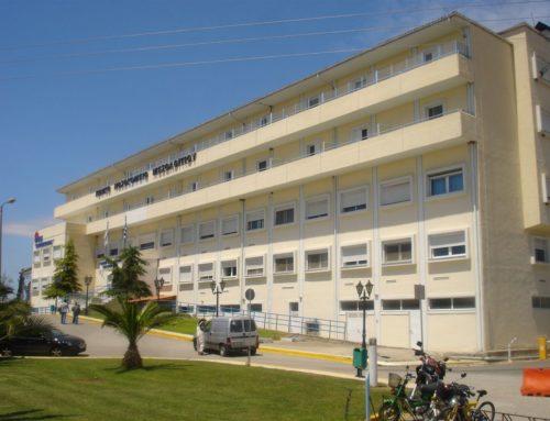 Ευχαριστήριο από το Νοσοκομείο Μεσολογγίου στην οικογένεια Φερέτη για τη δωρεά ιατρικού μηχανήματος