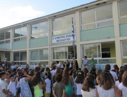 ΜΕΣΟΛΟΓΓΙ: Μέτρα για το άνοιγμα των σχολείων με ασφάλεια ζητούν οι εκπαιδευτικοί της πρωτοβάθμιας εκπαίδευσης