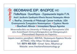 http://www.theofanisflorosoncology.gr/