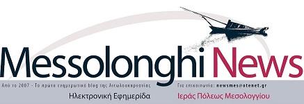 Messolonghi News Λογότυπο