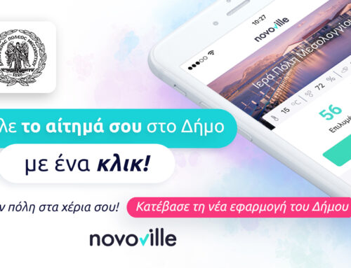 Σε λειτουργία η ψηφιακή πλατφόρμα Novoville για υποβολή αιτημάτων στο δήμο Μεσολογγίου