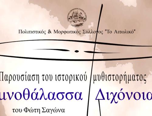 """Το ιστορικό μυθιστόρημα του Φώτη Σαγώνα: """"Λιμνοθάλασσα Διχόνοιας"""" παρουσιάζεται στο Αιτωλικό"""