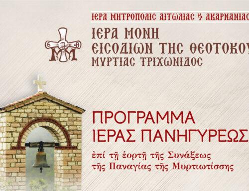 Το πρόγραμμα Ιεράς Πανηγύρεως επί τη εορτή της Συνάξεως της Παναγίας της Μυρτιωτίσσης στην Μυρτιά Θέρμου