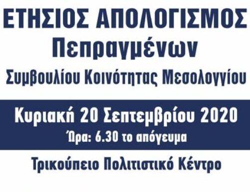Την Κυριακή 20/9 ο ετήσιος απολογισμός του Συμβουλίου Κοινότητας Μεσολογγίου