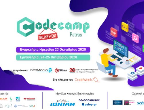 Τo Patras Codecamp επιστρέφει για 5η συνεχόμενη χρονιά