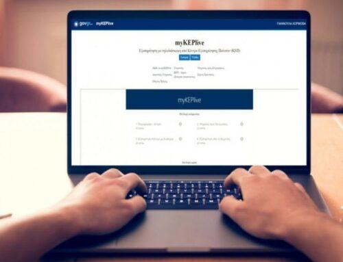 """Ο Δήμος Ναυπακτίας στη νέα ψηφιακή εποχή των ΚΕΠ – """"Εξ αποστάσεως"""" εξυπηρέτηση μέσω του myKEPlive"""