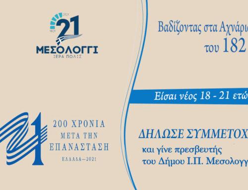 """ΜΕΣΟΛΌΓΓΙ: Μέχρι αύριο (30/11) οι αιτήσεις για συμμετοχή νέων 18-21 ετών στη δράση """"Βαδίζοντας στα Αχνάρια του 1821"""""""