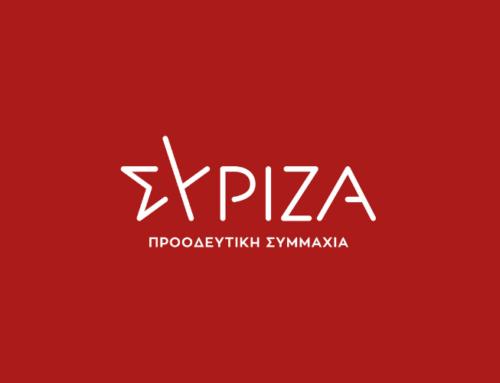 Η σύνθεση της νέας Νομαρχιακής του ΣΥΡΙΖΑ στην Αιτωλοακαρνανία (VIDEO)