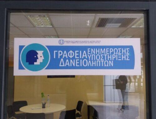 Ξεκίνησε η λειτουργία Κέντρου Ενημέρωσης και Υποστήριξης Δανειοληπτών στο Επιμελητήριο Αιτωλοακαρνανίας