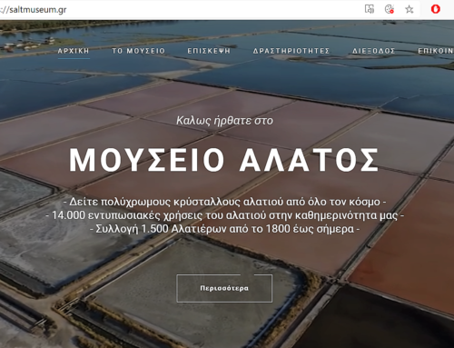"""saltmuseum.gr"" – Εντυπωσιάζει η ιστοσελίδα του Μουσείου Άλατος Μεσολογγίου"