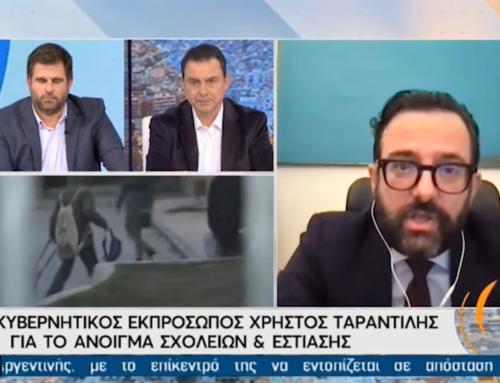 """Στην ΕΡΤ η """"πρώτη"""" τηλεοπτική συνέντευξη του Χρήστου Ταραντίλη ως κυβερνητικός εκπρόσωπος (VIDEO)"""