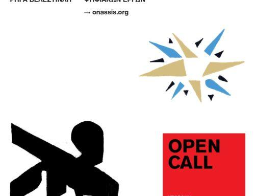 HACK THE MAP: ΧΑΡΤΑ ΤΟΥ ΡΗΓΑ ΒΕΛΕΣΤΙΝΛΗ – Δηλώστε συμμετοχή στον πανελλήνιο μαθητικό διαγωνισμό multimedia του Ιδρύματος Ωνάση