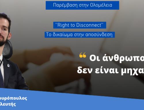 """Στ. Κυμπουρόπουλος: """"Οι άνθρωποι δεν είναι μηχανές!"""""""
