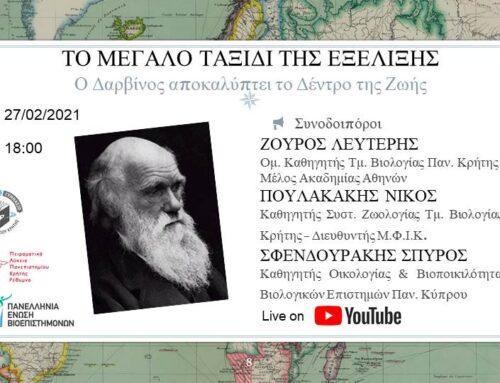 """Ανοιχτή Διαδικτυακή Ημερίδα """"Darwin Day 2021"""" από την Πανελλήνια Ένωση Βιοεπιστημόνων το Σάββατο 27/2/21"""