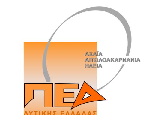 """Προτάσεις και παρατηρήσεις των δημάρχων της Δυτ. Ελλάδας για το """"Αντώνης Τρίτσης"""""""