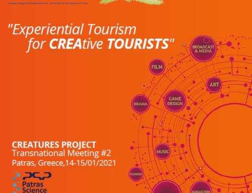 """Οι νέες τεχνολογίες """"μετασχηματίζουν"""" την Πολιτιστική και Δημιουργική δραστηριότητα – Εκδήλωση στο Επιστημονικό Πάρκο Πατρών"""