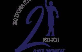 ΝΑΥΠΑΚΤΟΣ 2021