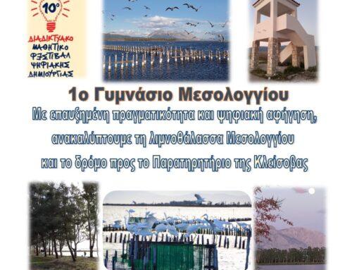 """ΜΕΣΟΛΟΓΓΙ: Μαθητές της """"Παλαμαϊκής"""" δημιουργούν ψηφιακό περιεχόμενο για διαδραστική ξενάγηση στη λιμνοθάλασσα!"""