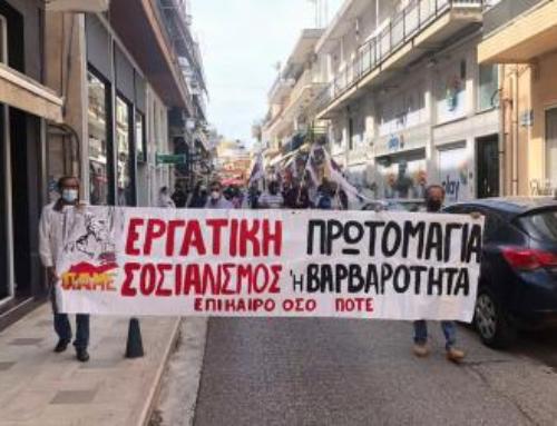 """ΜΕΣΟΛΟΓΓΙ: """"Αγώνας για ουσιαστική ενίσχυση της δημόσιας υγείας"""" το μήνυμα της απεργιακής συγκέντρωσης για την Εργατική Πρωτομαγιά"""