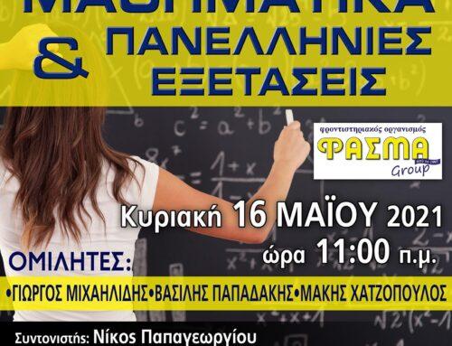"""""""Μαθηματικά και Πανελλήνιες εξετάσεις"""" – Ανοιχτή διαδικτυακή εκδήλωση από τα φροντιστήρια ΦΑΣΜΑ"""