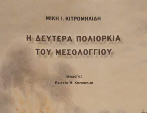 Το Μεσολόγγι και η Κύπρος
