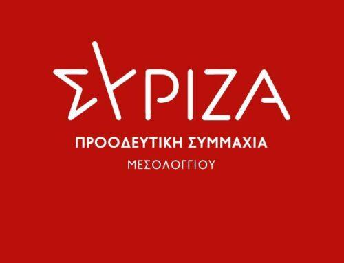 """ΣΥΡΙΖΑ Μεσολογγίου: """"Δάνεια ΝΔ – Στην υγειά των κορόιδων"""""""