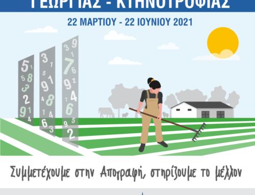 Συνεχίζεται η Απογραφή Γεωργίας – Κτηνοτροφίας 2021,  ολοκληρώνεται στις 22 Ιουνίου 2021