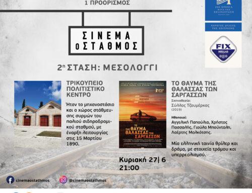 «Σινεμά ο Σταθμός» στο Μεσολόγγι με την ταινία του Σύλλα Τζουμέρκα «Το θαύμα της Θάλασσας των Σαργασσών»