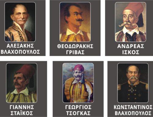 ΑΓΡΙΝΙΟ: «Οι Δικοί μας Ήρωες» – Εκδήλωση για τα 200 χρόνια της Ελληνικής Επανάστασης