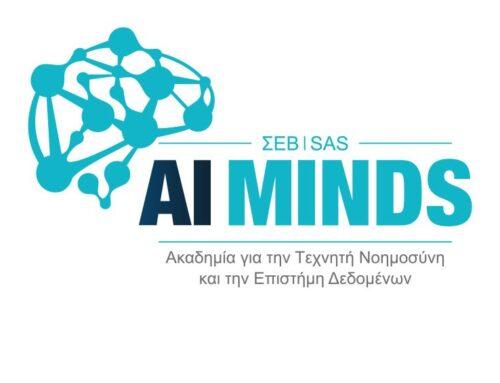 """""""Ai Minds"""": Η Ακαδημία για την Τεχνητή Νοημοσύνη και την Επιστήμη των Δεδομένων από τον ΣΕΝ και την SAS"""