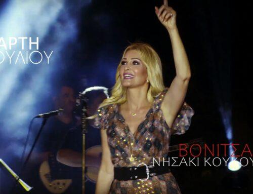 Η Νατάσα Θεοδωρίδου για την αυριανή (28/7) συναυλία της στη Βόνιτσα (VIDEO)