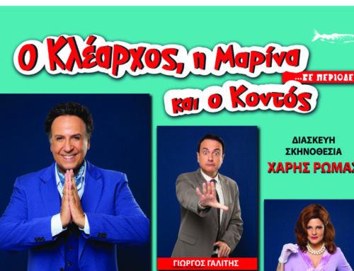 Ο ΚΛΕΑΡΧΟΣ, Η ΜΑΡΙΝΑ ΚΑΙ Ο ΚΟΝΤΟΣ» – Η θεατρική παράσταση του Χάρη Ρώμα στις 28 Ιουλίου στη Ναύπακτο