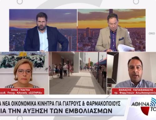 """Θ. Παπαθανάσης: """"Οι φαρμακοποιοί σε ολόκληρη την περίοδο της πανδημίας στάθηκαν δίπλα στους πολίτες"""" (VIDEO)"""