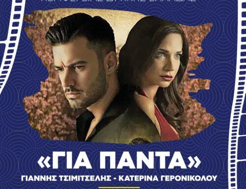 """ΜΕΣΟΛΟΓΓΙ: """"SUMMER CINEMA"""" με Τσιμιτσέλη και Γερονικολού στην ταινία """"…για Πάντα""""  απόψε στο Τρικούπειο"""