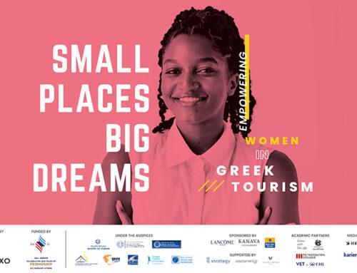 """Εκπαιδευτικό Πρόγραμμα """"Small Places Big Dreams"""" από τη Mexoxo με την υποστήριξη της Πρεσβείας των Η.Π.Α. στην Αθήνα"""