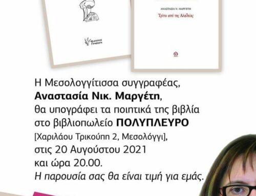ΜΕΣΟΛΟΓΓΙ: Παρουσιάζονται στο ΠΟΛΥΠΛΕΥΡΟ οι ποιητικές συλλογές της Αναστασίας Ν. Μαργέτη – Παρασκευή 20/8, 8.00 μμ.
