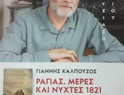ΜΕΣΟΛΟΓΓΙ: Το νέο μυθιστόρημα  «ΡΑΓΙΑΣ. ΜΕΡΕΣ ΚΑΙ ΝΥΧΤΕΣ 1821» του Γ. Καλπούζου παρουσιάζεται στην Πολιτιστική Βιβλιοθήκη της ΔΙΕΞΟΔΟΥ