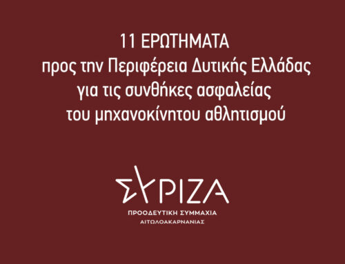 ΣΥΡΙΖΑ- ΠΣ Αιτ/νιας: 11 ΕΡΩΤΗΜΑΤΑ προς την Περιφέρεια Δυτικής Ελλάδας για την ασφάλεια του μηχανοκίνητου αθλητισμού