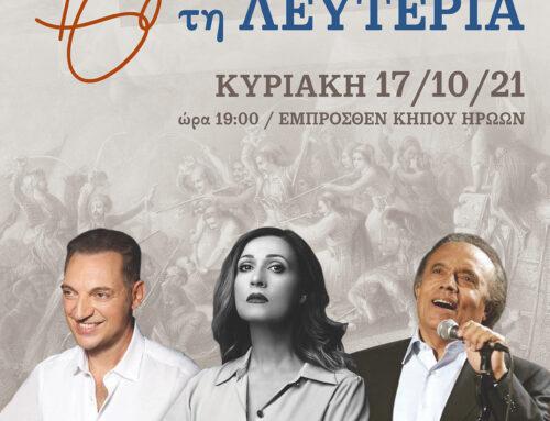 """ΜΕΣΟΛΟΓΓΙ: Αναβάλλεται λόγω κακοκαιρίας η αυριανή συναυλία """"Τραγουδώντας για τη ΛΕΥΤΕΡΙΑ"""""""