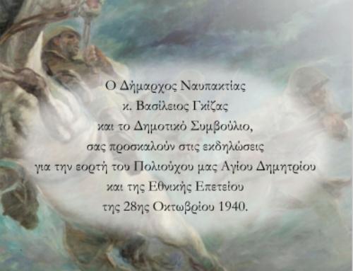 Ο Δήμος Ναυπακτίας τιμά τον Πολιούχο Άγιο Δημήτριο και εορτάζει την 28η Οκτωβρίου – Αναλυτικά το Πρόγραμμα των Εκδηλώσεων