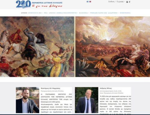 3.000 σημεία ειδικού ιστορικού και πολιτιστικού ενδιαφέροντος της Δυτικής Ελλάδας στο www.portal.westerngreece2021.gr